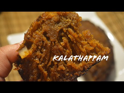 നല്ല സോഫ്റ്റ് & ടേസ്റ്റി കലത്തപ്പം റെസിപ്പി /കലത്തപ്പം /Kalathappam /Recipe No:135