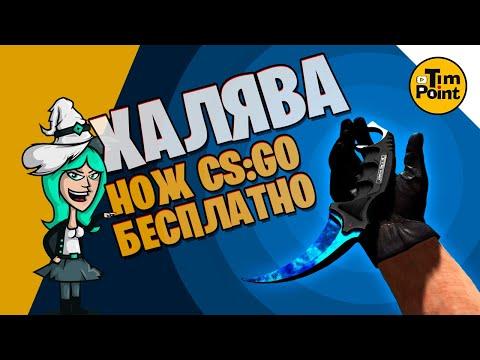 Как-Бесплатно-Получить-Нож-КС-ГО-●-Халява-cs:go-●-gamehag