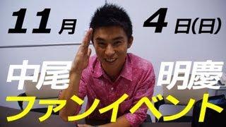 第一回 中尾明慶監督作品「3G」完成披露試写会 □日程:2012年11月4日 13...