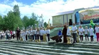 День города Алдан 2013 Композиция к 90 летию Алдана