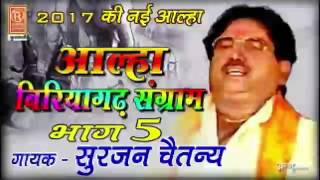 आल्हा बिरियागढ़ संग्राम भाग 5  सुरजन चैतन्य AALHA SURJAN CHAITANY