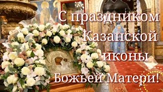 С праздником Казанской иконы Божьей Матери!