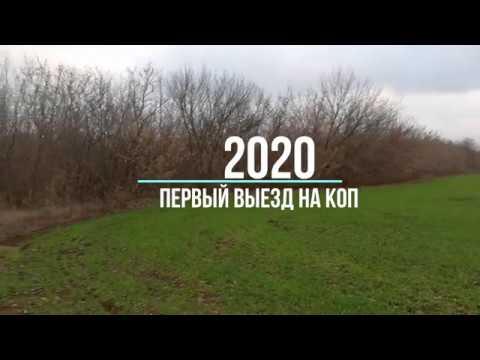 Открытие сезона 2020!