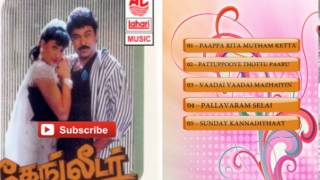 Tamil Old Movie Songs | Gang Leader Tamil Movie Hit Songs Jukebox