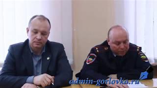 Аппаратное совещание в администрации города Горловка 12 03 2019 г