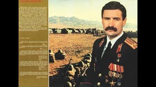 Афган без ретуши. Аушев Руслан Султанович.