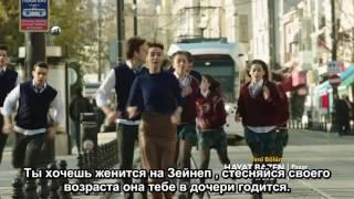 Фраг сериала Жизнь Иногда Сладка | Hayat Bazen Tatlidir к 10-ой с русскими субтитрами