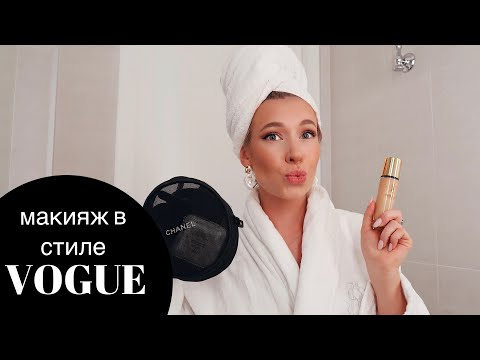 МАКИЯЖ В СТИЛЕ VOGUE ПАРИЖ! YSL/ TOM FORD/DOLCE GABBANA