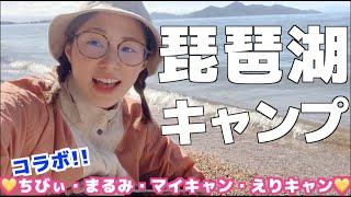 【遠征キャンプ】琵琶湖で二泊三日のソログル女子キャン!豪雨で急遽避難する事に。。。【マイマミ浜オートキャンプ場】