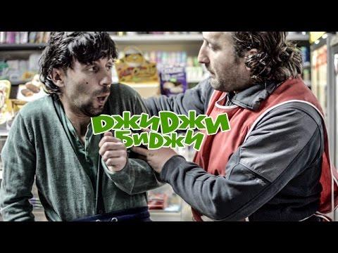 ДжиДжи БиДжи - Наглият магазинер 2