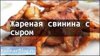 Рецепт Жареная свинина ссыром