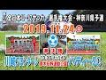 ⚽バディーSC×フロンターレ(ダイジェスト)[第43回全日本U-12サッカー選手権・神奈川県予選=準決勝|2019.11.24@厚木・荻野運動公園]