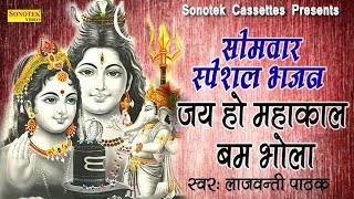 सोमवार स्पेशल भजन : जय हो महाकाल बम भोला | लाजवंती पाठक | Most Popular Bhole Baba Ke Bhajan