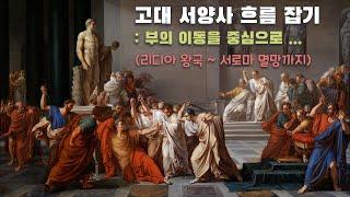 고대 서양사(BC660~AD476) _ 경제 권력 이동…