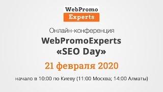 SEO Day ― бесплатная онлайн-конференция 21.02.2020