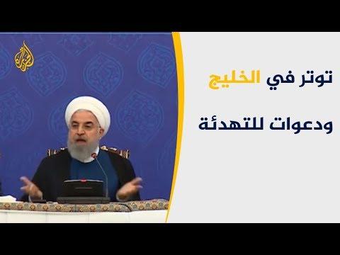 طهران تكشف تلقيها طلبات من واشنطن للتفاوض والأخيرة تنفي  - نشر قبل 2 ساعة