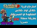 استرجاع قرية كلاش اوف كلانس المفقودة او المسروقة باللغة العربية 2016 Clash of clans