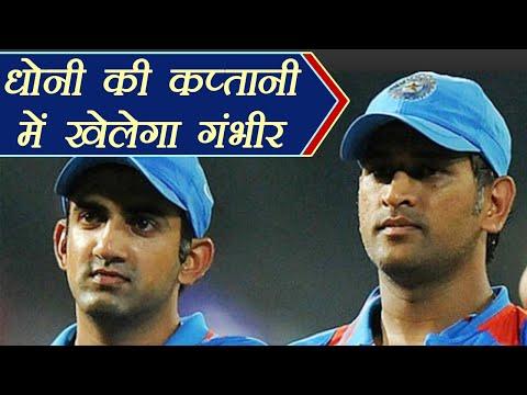 IPL 2018: MS Dhoni की Captaincy में फिर खेलेंगे Gautam Gambhir! | वनइंडिया हिंदी