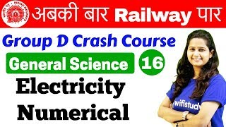 12:00 PM - Group D Crash Course | GS by Shipra Ma'am | Day#16| Electricity Numericals