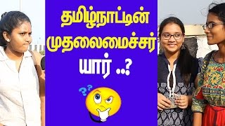 Youth Funny Answers About What is Politics....2017 | Viral video | Cine Flick