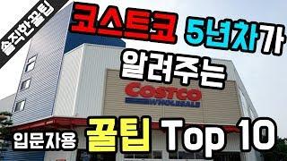 코스트코 쇼핑노하우 Top10 꿀팁대방출 및 간단한 리뷰