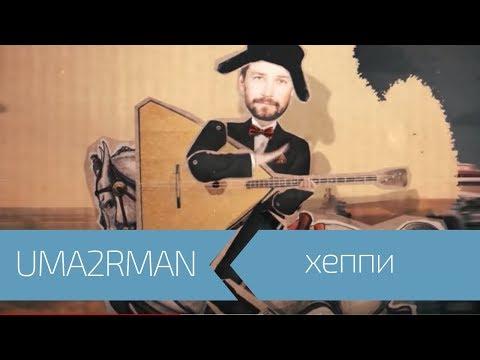 Uma2rman - Хэппи (Official Video)