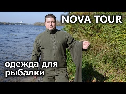 Обзор флисовой одежды для рыбалки Nova Tour