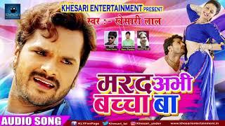 Marad abhi bacha BA new song Khesari Lal Yadav enjoy