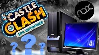 Битва Замков #652 Как Играть В Битву Замков На Компьютере? Андройд Игры / Castle Clash