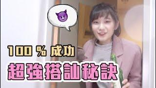 【感情#4】絕對成功的搭訕秘訣竟然是....?   | 韓國留學生 | 愛莉莎莎Alisasa HD