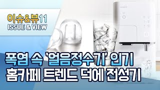 [MTN hip] 무더위에 제철 맞은 '얼음정수기'…&…