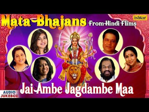 Mata Ki Bhetein : Jai Ambe Jagdambe Maa | JUKEBOX | Mata Ke Bhajans From Hindi Movies