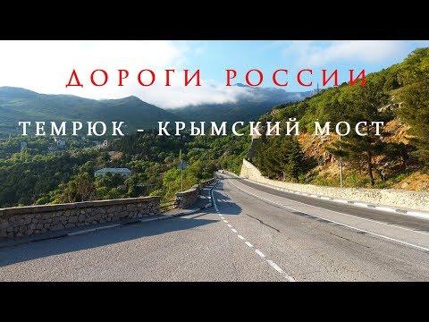 Темрюк - Крымский мост. Объезд ж/д переезда через Старотитаровскую станицу. (май 2019)