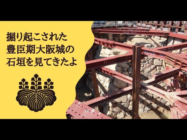 豊臣期大坂城の石垣