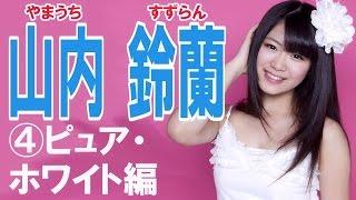 SKE☆山内鈴蘭セクシー画像集④ピュア・ホワイト編