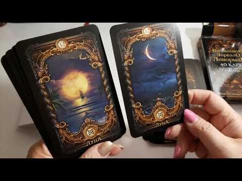 Обзор Волшебное зеркало Ленорман+гадание на 3 карты