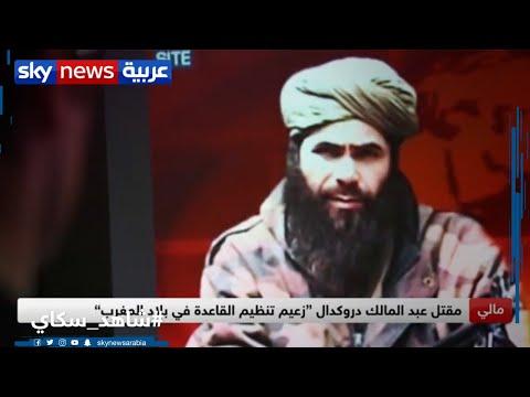 مقتل عبد المالك دروكدال {زعيم تنظيم القاعدة في بلاد المغرب}  - نشر قبل 2 ساعة