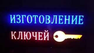 Рекламный щит ключи(Размер рекламного щита 600 × 300., 2014-07-08T05:57:58.000Z)