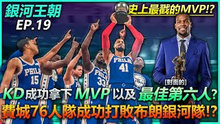 《銀河王朝》Kevin Durant成功拿下MVP?費城76人居然打敗布朗銀河隊拿下總冠軍!?《中文字幕》|EP.19|NBA 2K21 2K20 MyLeague 諾斯王朝