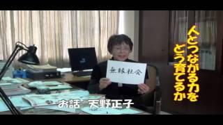 家政ジャーナル「天野正子の生活者コラム」No2