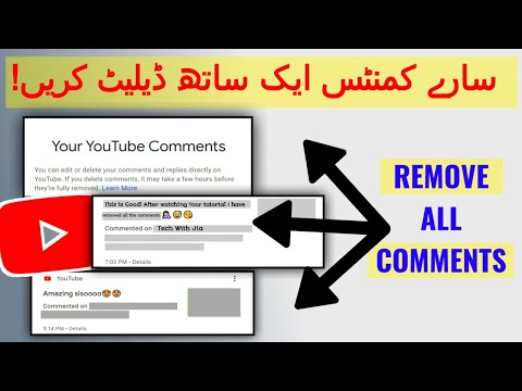 How To Delete All YouTube Comments At Once?    Delete All Your Comments On YouTube   Comment History