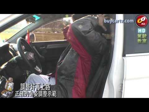 駕駛基本功 正確的坐姿示範教學-1