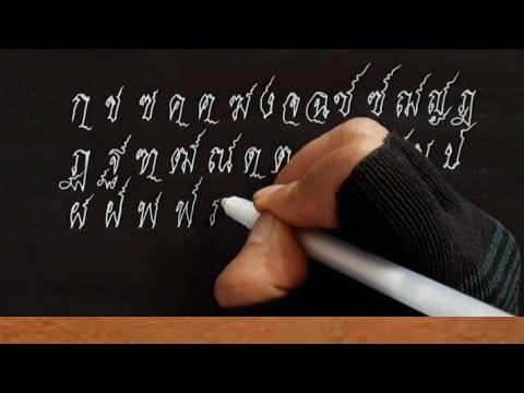เขียนอักษรไทย ก-ฮ  สร้างสรรค์สะบัดหาง