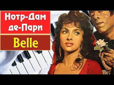 """Песня """"Belle"""" из мюзикла Нотр-Дам де Пари на фортепиано ( Belle From Notre-Dame De Paris Piano)"""