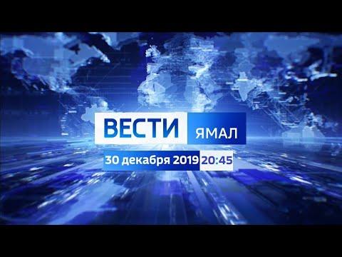 Вести. Ямал в 20:45 (Россия 1 - ГТРК Ямал [+2], 30.12.19)