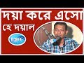 Bangla Baul Gaan দয়া করে এসো হে দয়াল এসো এই অদ্বীনের হৃদ মাঝারে bangla