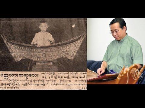 ျမန္မာ ပတၱလား ႏွင့္ စႏၵရားေအာင္၀င္း - Myanmar Traditional Xylophone