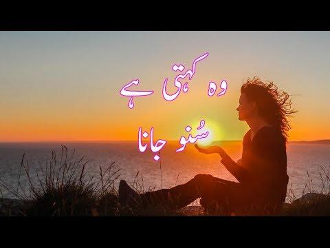 Wo kehti hai suno Jana - urdu poetry | Love | Dec. 2017