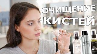 Как правильно чистить кисти  | Лучшие очистители для кистей
