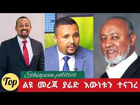 Ethiopian- good news - ልዩ አዲስ ወቅታዊ መረጃ እውነታውን ተናገረ